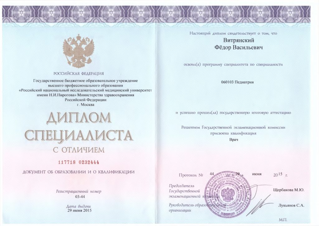 Витрянский диплом педиатр_page-0001 (1)