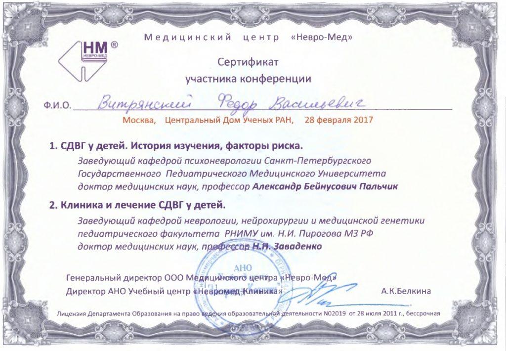 Витрянский невромед СДВГ_page-0001