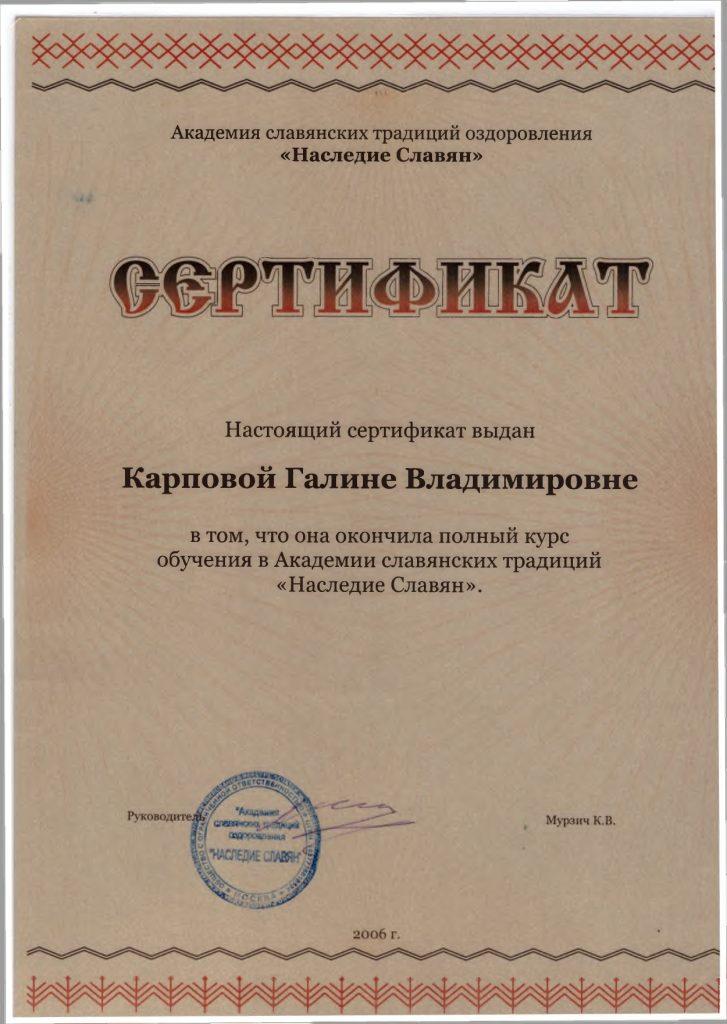Карпова_наследие славян