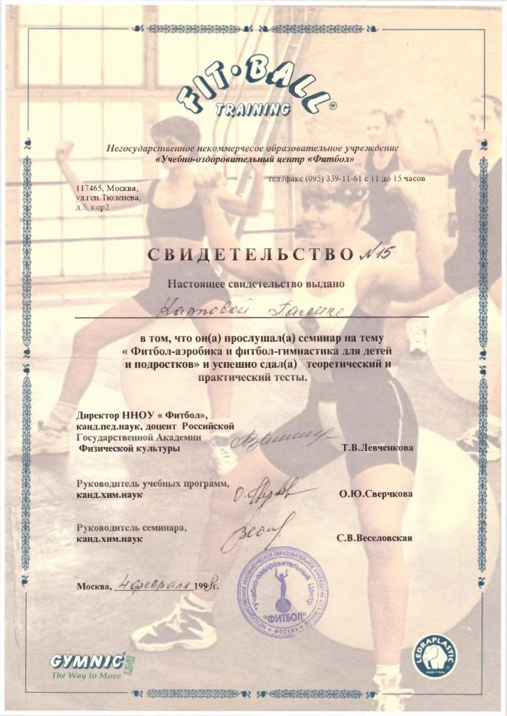Карпова_фитбол-аэробика и фитбол-гимнастика для детей и подростков