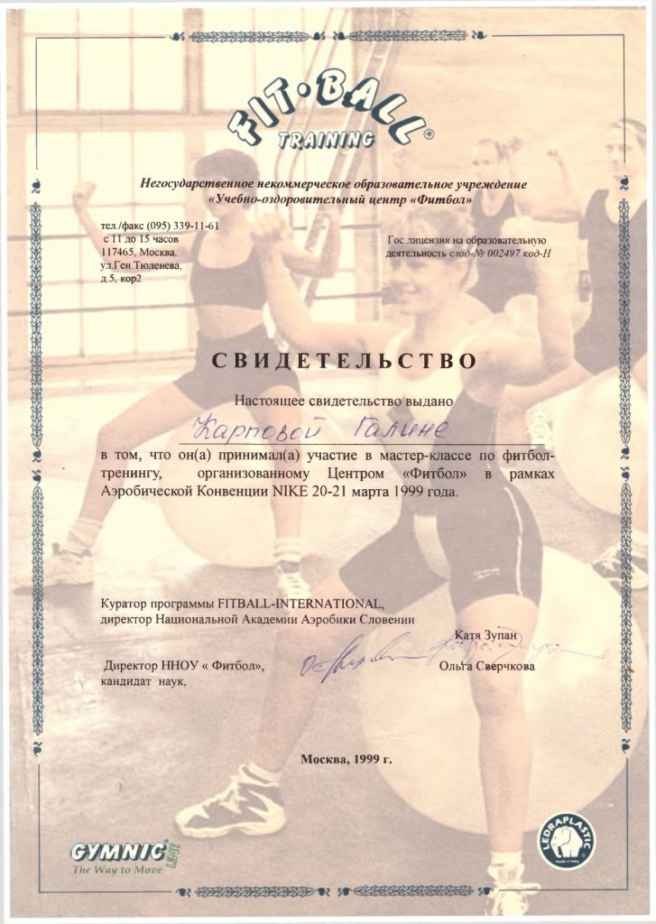 Карпова_фитбол-тренинг