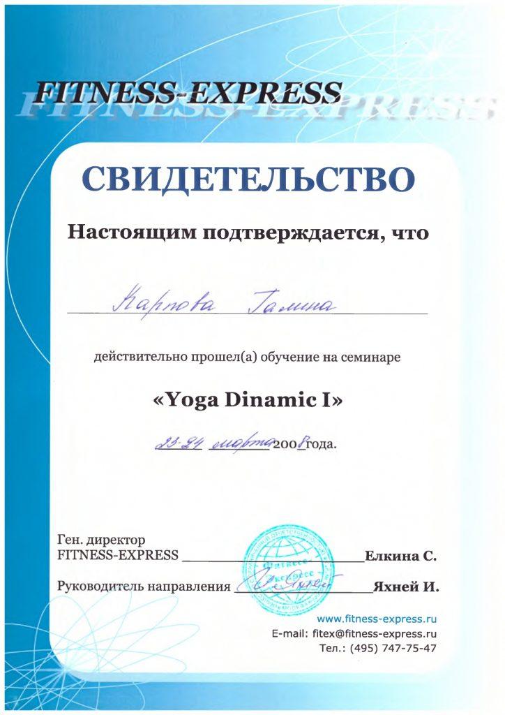 Карпова_yoga dinamic I